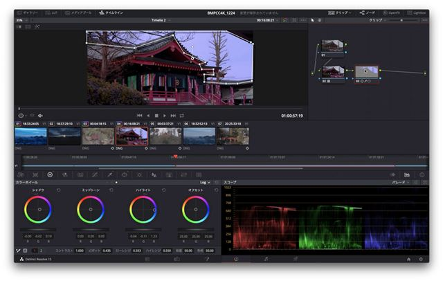 Blackmagic Design「DaVinci Resolve 16」 Windows/macOS/Linux用 無料