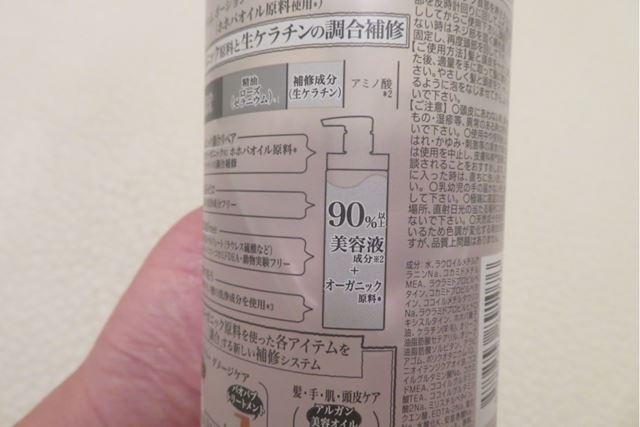 植物オイル、精油、補修成分、アミノ酸と90%以上の美容液成分でできたシャンプーです
