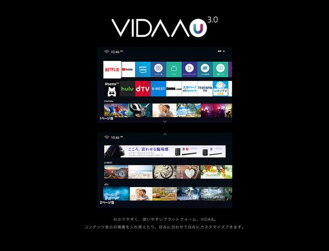 最新の「VIDAA 3.0」のユーザーインターフェイス