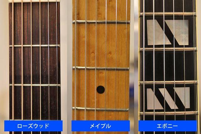 左から、ローズウッド指板、メイプル指板、高級材として名高いエボニー指板