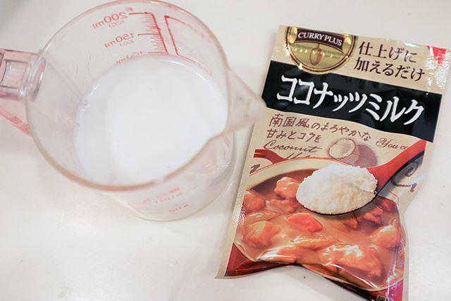 ココナッツミルクパウダーを使用する場合は大さじ3を100mlのお湯で溶かして使用します