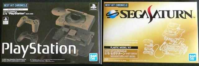 初代PlayStationと初代セガサターンのプラモデルなのです