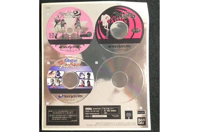 付属のCD-ROMパーツに貼るシールが3種類。筆者は「バーチャファイター」を貼りました