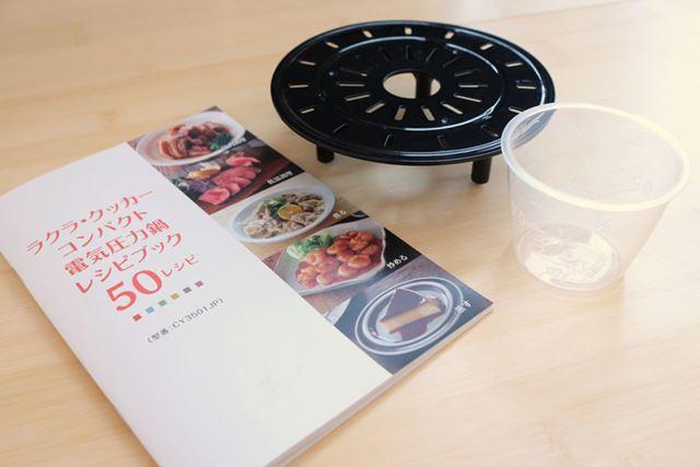蒸し台と、炊飯用の計量カップ、50メニューを掲載したレシピブックが付属します