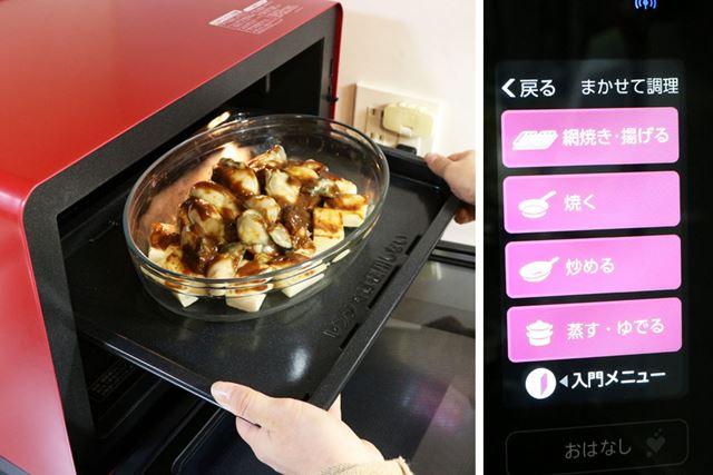 水タンクに水を入れてから、角皿に耐熱容器を載せ、庫内にセット。まかせて調理の「焼く」で調理します