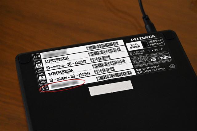 パスワードはDVDミレル本体裏側に記載されている