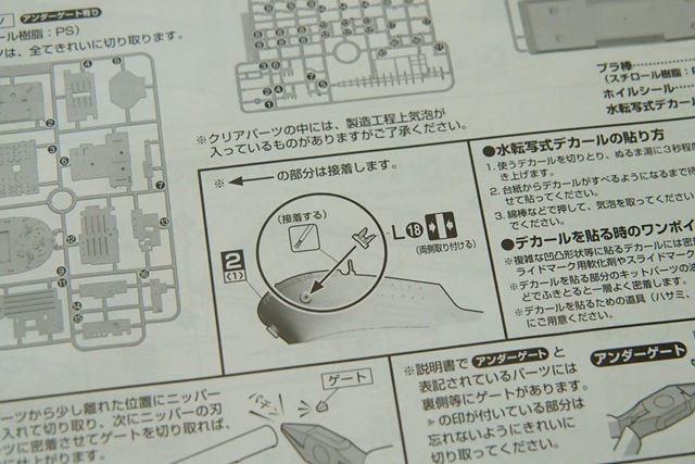 組立説明書の一部。数は多くないものの、船首のアンカーなど一部のパーツについては接着が必要です