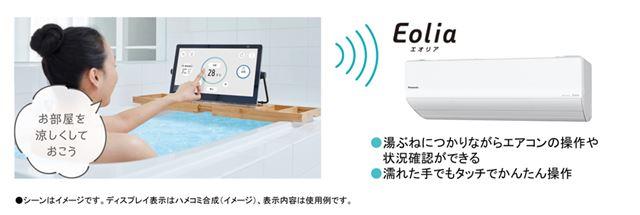 対応する同社製エアコンをタッチパネルで操作できる「エアコン連携操作」