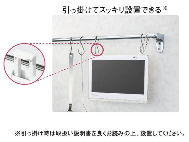 市販のS字フックを使った吊り下げ設置にも対応する