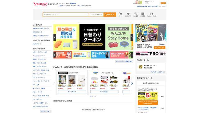 ソフトバンクユーザー向けのキャンペーンが充実しているYahoo!ショッピング
