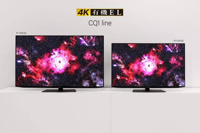 シャープ初の有機ELテレビ「CQ1」