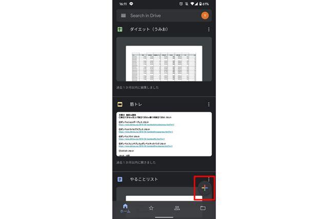 起動したら、画面右下にある「+」のアイコンをタップ