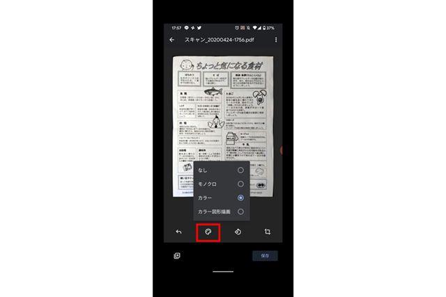 左から2番目のパレットアイコンをタップすると、モノクロやカラーなどに変更可能