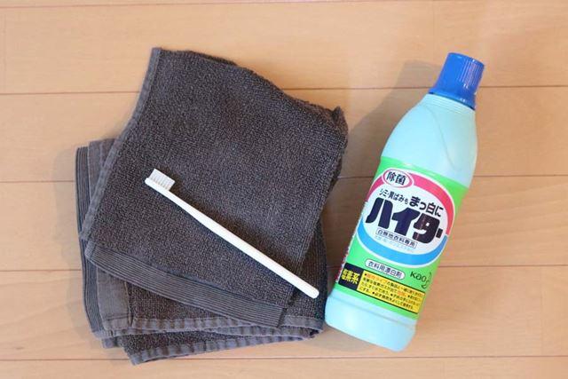 今回は衣類用「ハイター(塩素系)」を用意。歯ブラシやタオルなどは、使い古しで大丈夫です