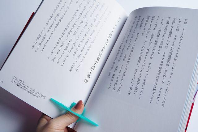 開いた本に安定感も出ます。写真はMサイズの「スカイブルー」