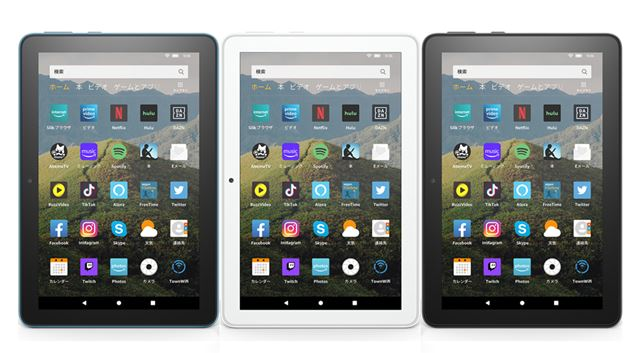 Amazon「Fire HD 8」。カラーバリエーションは、ブルー/ホワイト/ブラックの全3色