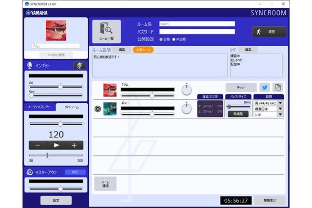 2020年6月に公開されるヤマハのオンラインセッションサービス「SYNCROOM」