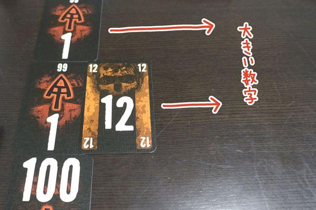 「昇順カード」の横には、「1」からスタートして、場に出ているカードより大きい数字を