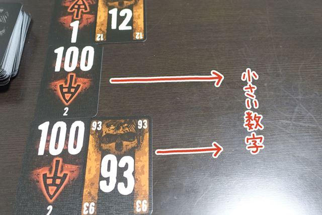 「降順カード」の横には、「100」からスタートして、場に出ているカードより小さい数字を並べていきます