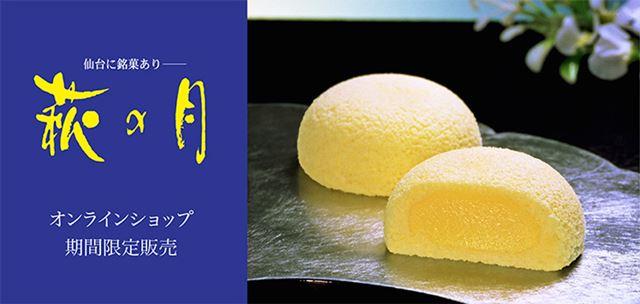「萩の月」は2020年3月10日より公式オンラインショップ販売をスタート
