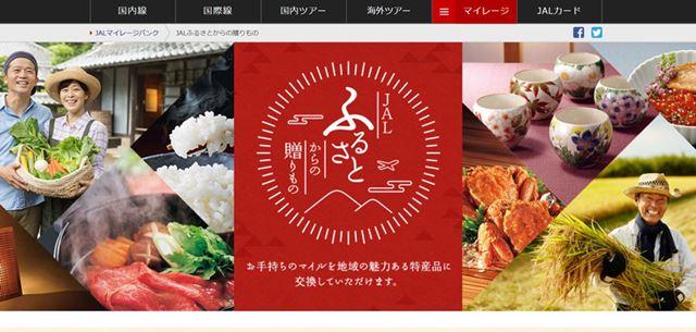 1万マイル以上で日本各地の特産品と交換できる「ふるさとからの贈り物」(公式サイトから引用)