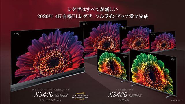 4K有機ELレグザ2020年モデル全ラインアップ