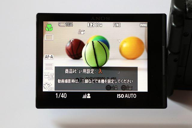 「商品レビュー用設定」はC2ボタンに割り当てられており、ワンプッシュで利用可能