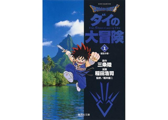 (C)三条陸、稲田浩司/集英社 (C)SQUARE ENIX CO., LTD.