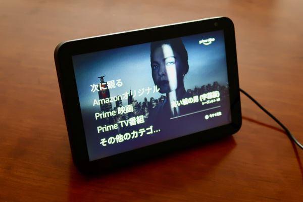 Amazonのディスプレイ付きスマートスピーカー「Amazon Echo Show 8」