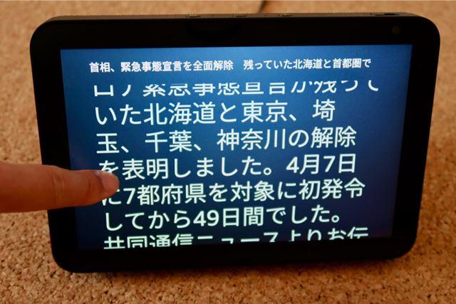 ニュースによっては、音声だけでなく文字が表示されスクロールなど操作できることも