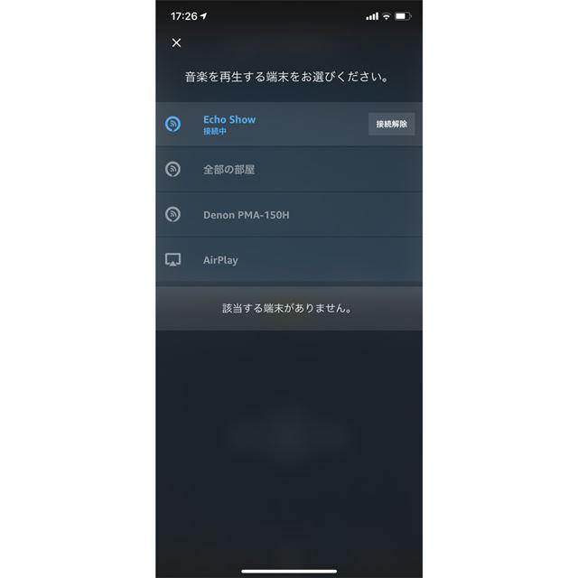 Amazon Musicはスマートフォンアプリで選曲/操作できる