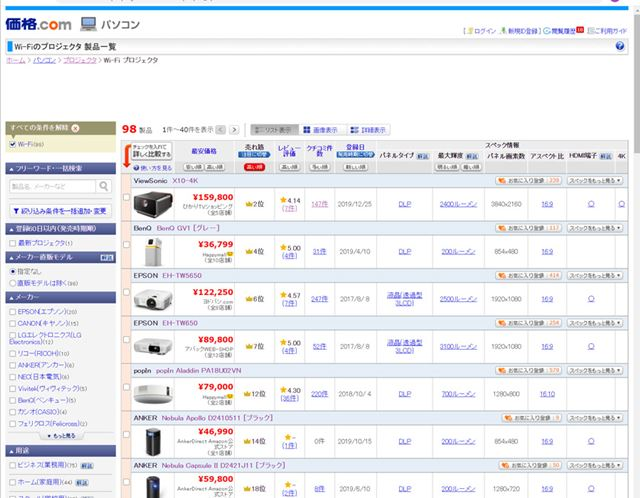 価格.comで対応機種を探す場合は、Wi-Fiプロジェクターで絞り込むと探しやすい