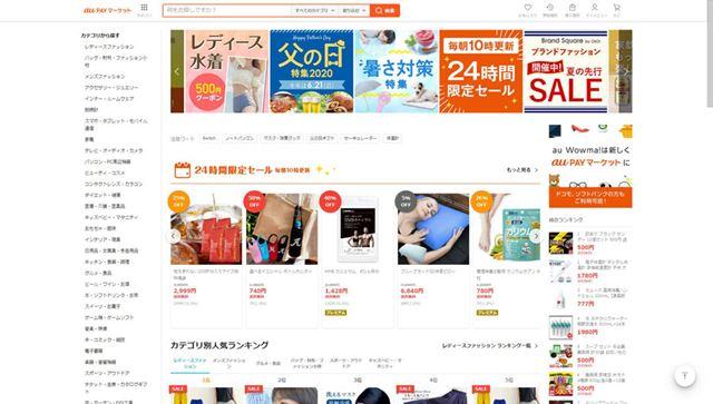 KDDIが運営する通販サイト「au PAY マーケット」のトップページ