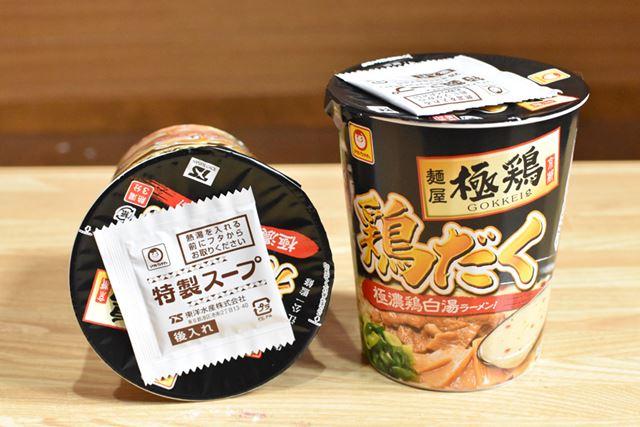 極鶏のコラボカップ麺を食べて、お店の味と比べてみます