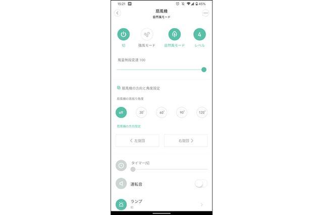 首振りの角度もアプリで調節可能。off、30°、60°、90°、120°から選べ、また、左旋回と右旋回も設定できます