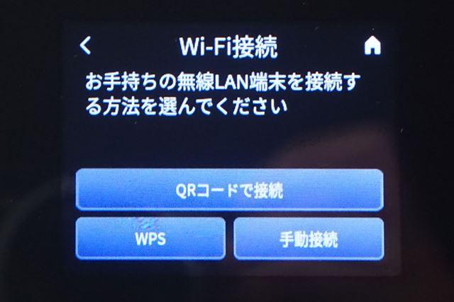 手動接続、WPS接続に加えて、QRコードを使った接続設定が可能