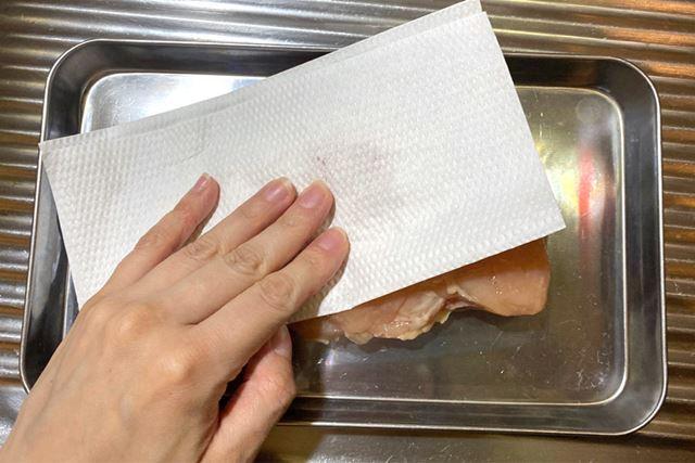 まず、鶏胸肉の表面の水分をペーパータオルで拭き取ります
