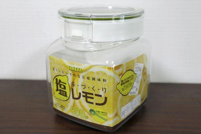こちらはなんと、塩レモン作りに特化したもの!
