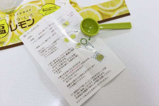 塩レモン作成用の容器なので、作り方の説明書や、塩をまぶすスプーンも付いています!