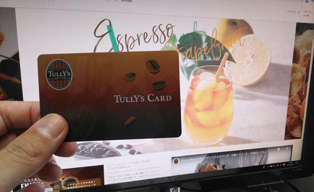 すべてのドリンクが10円引きになる「タリーズカード」
