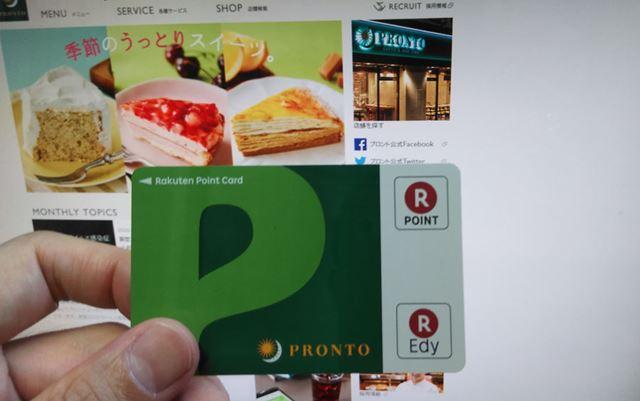 「プロン党Edy-楽天ポイントカード」に付帯する楽天Edyで支払うと、ドリンクが10%オフに
