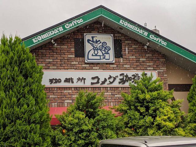 昔の喫茶店をほうふつさせる、レトロな雰囲気の「コメダ珈琲店」