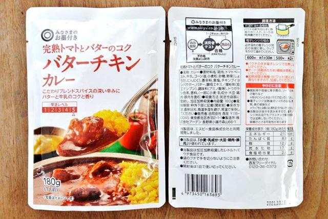 ●内容量:180g ●カロリー(180gあたり):213kcal