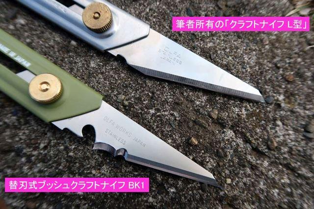 フィールドナイフの刃は、従来の刃を少し加工して進化させた印象だ