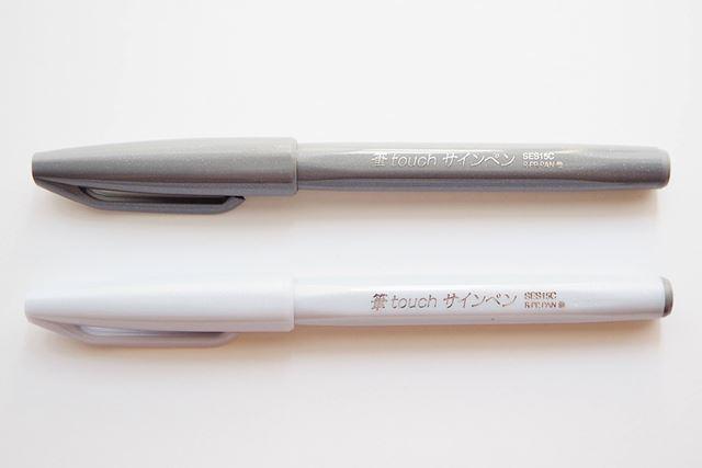 ぺんてるの「筆タッチサインペン」。上が「グレー」で、下が「ライトグレー」