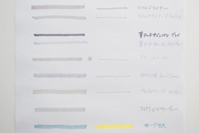 今回紹介した9本の色味の違い