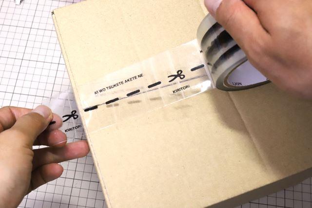 テープに印刷されたセンターを、ダンボールの合わせ目に沿って貼るだけで、ミスなく梱包完了!