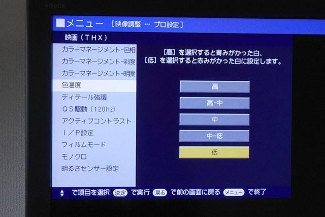 こちらはシャープ「AQUOS」の色温度設定画面