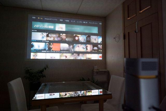 こちらはGV1を壁投影している様子。輝度200lmでも、室内を可能な限り真っ暗にすれば楽しめる