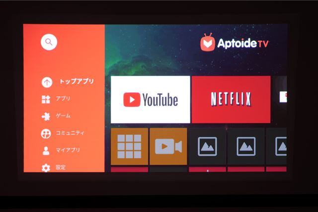 GV1を投影したところ。YouTubeやNetflixアプリをインストールできる